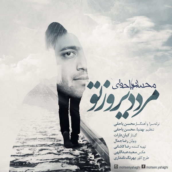 Mohsen Yahaghi - Marde Dirooze To