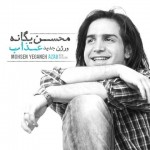 140749609299778163mohsen-yeganeh-azab-new-version