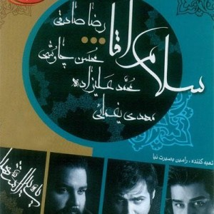 various-artists-salam-agha