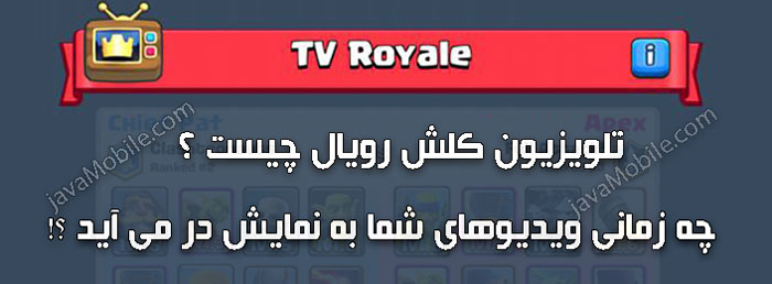 TV Clash Royale