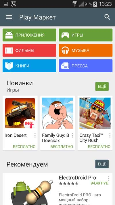 Google Play Store (3)