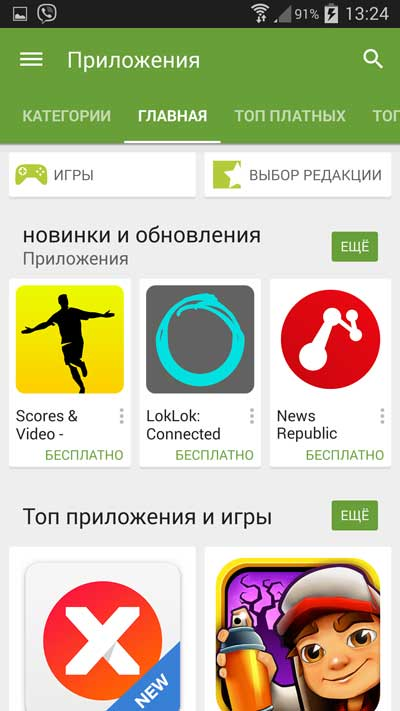 Google Play Store (5)