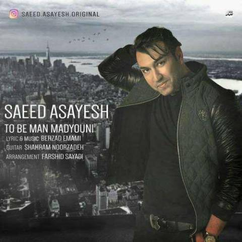 Saeed Asayesh Called To Be Man Madiooni