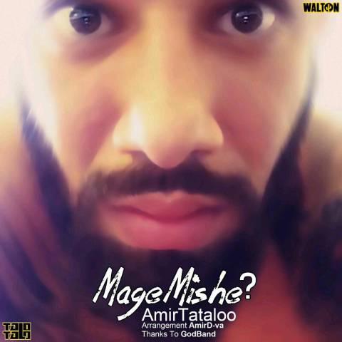Amir Hossein Maghsoudloo Called Mage Mishe