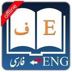 persian-dictionary-2