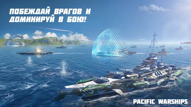 Pacific Warships Epic Battle2
