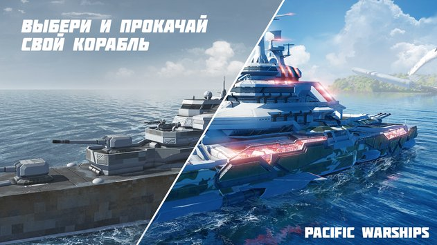 Pacific Warships Epic Battle5